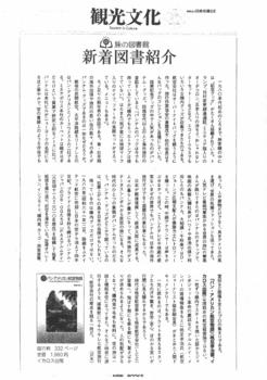 観光文化記事PANAM航空物語.jpg