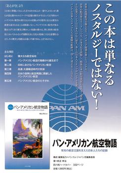 PANAM航空物語チラシ.jpg