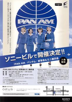 PANAM展brochureMINI.jpg